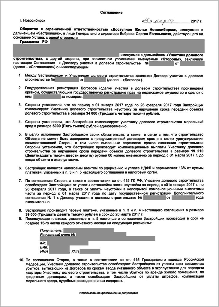 согласие о досудебном урегулировании спора